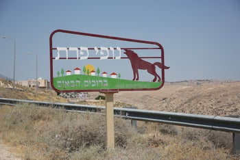 A Hebrew-language sign welcoming visitors to the Israeli settlement of Nofei Prat in the West Bank.