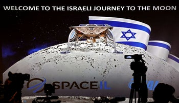 File photo: Israeli Aerospace Industries space division announce the launch of an spacecraft to the moon at the end of 2018 in Yehud.