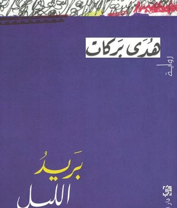 """The cover of """"The Night Mail"""" by Hoda Barakat (Lebanon)."""