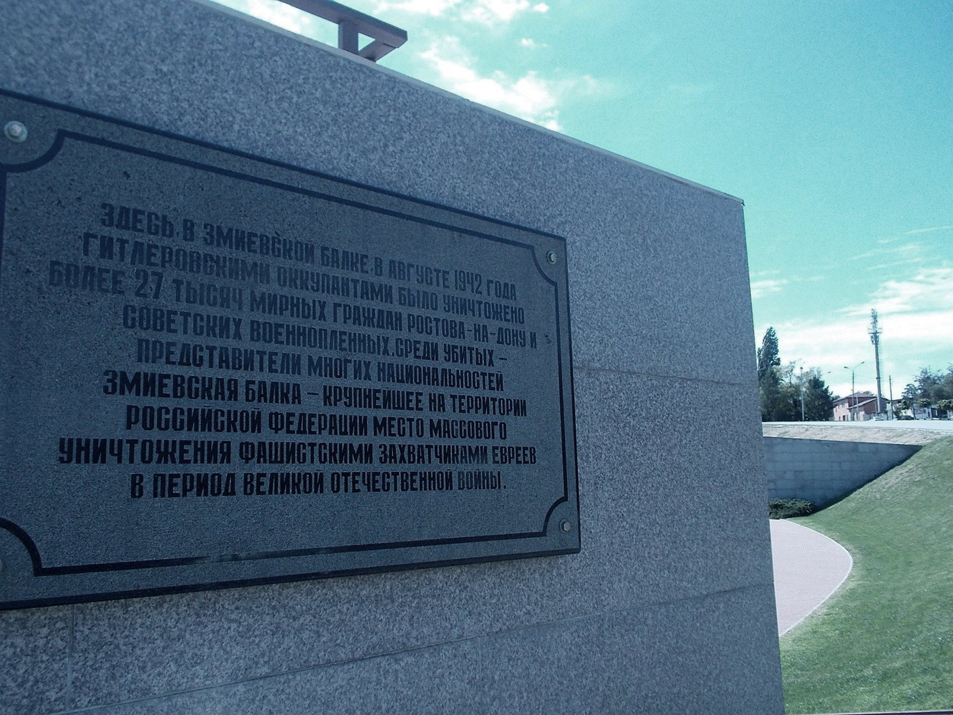 The plaque at Zmievskaya Balka, Rostov-on-Don, marking the massacre of some 27,000 people at the site by the Nazis in August 1942.