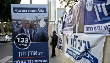 A campaign poster by MK Oren Hazan ahead of the Likud primary, February 2019