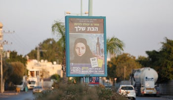 """Campaign poster by Habayit Hayehudi: """"Tomorrow this could be your daughter"""""""