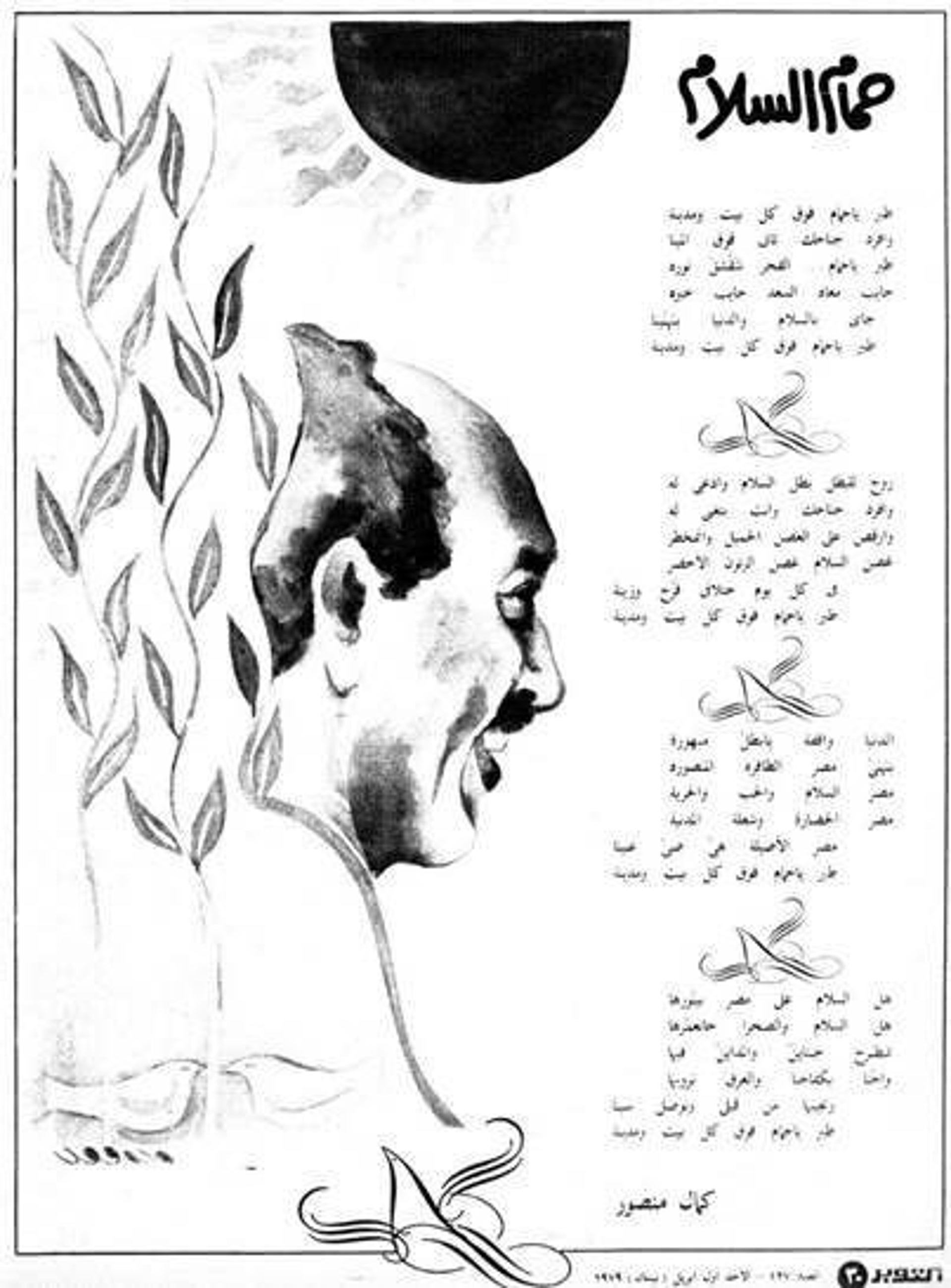 "In honor of the signing of the peace agreement on the White House lawn on March 26, 1979, the weekly magazine, October, the mouthpiece of the Sadat regime, published a poem called ""The Peace Dove,"" which was written by Kamal Mansour."