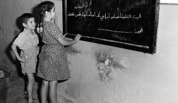 """An Arab school in Haifa, October 1948. As late as 1965, government policy on Arabs was that """"formation of a broad educated class must be averted as far as possible."""""""