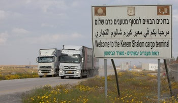 The Kerem Shalom border crossing between Israel and Gaza, March 31, 2019.