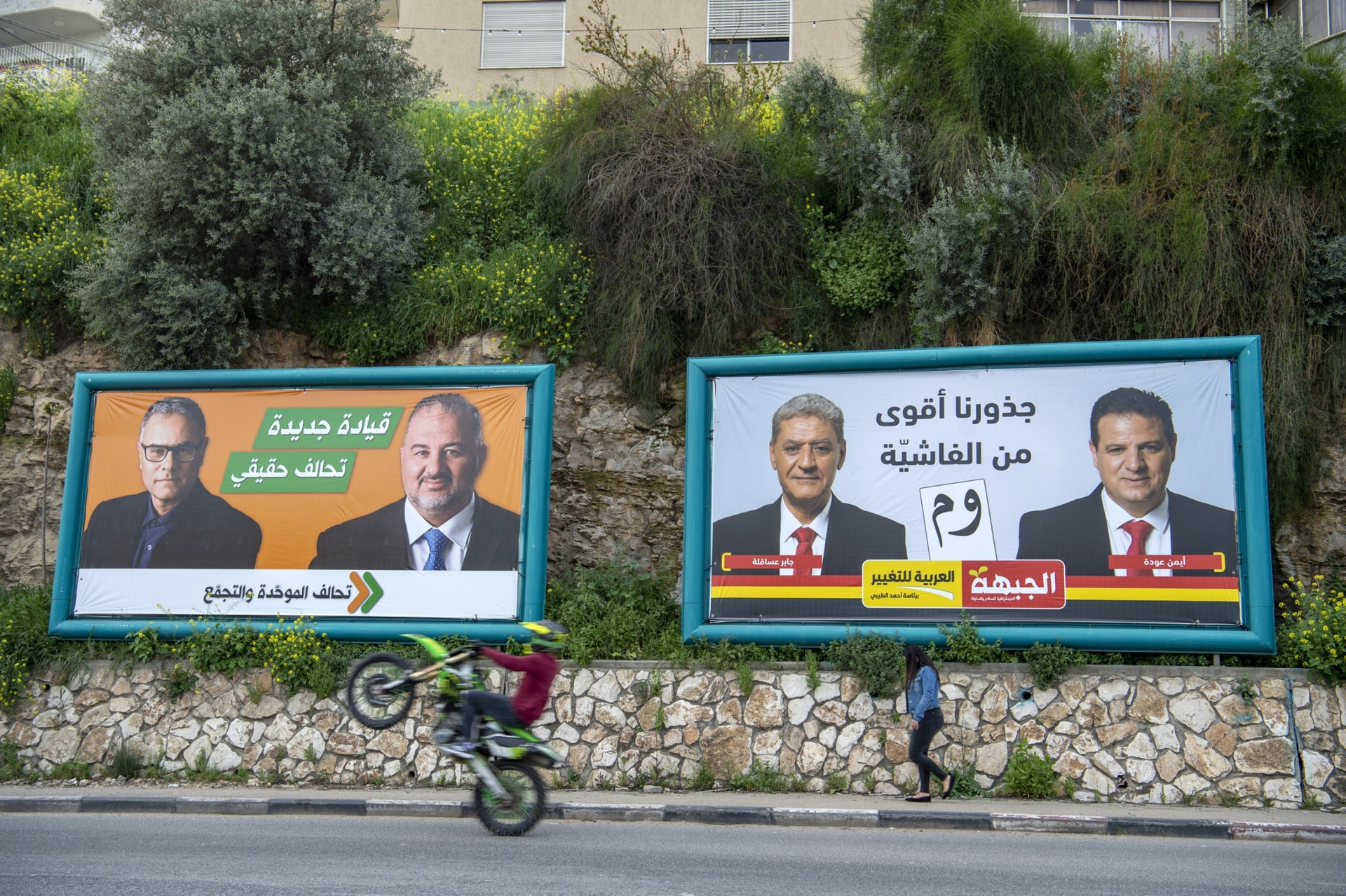 Rival ads in Nazareth for the Balad-United Arab List and Hadash-Ta'al parties, March 28, 2019.