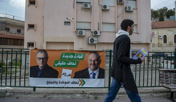 A man walking past an election ad for the Balad-United Arab List slate in the northern Arab village of Reineh, March 28, 2019.