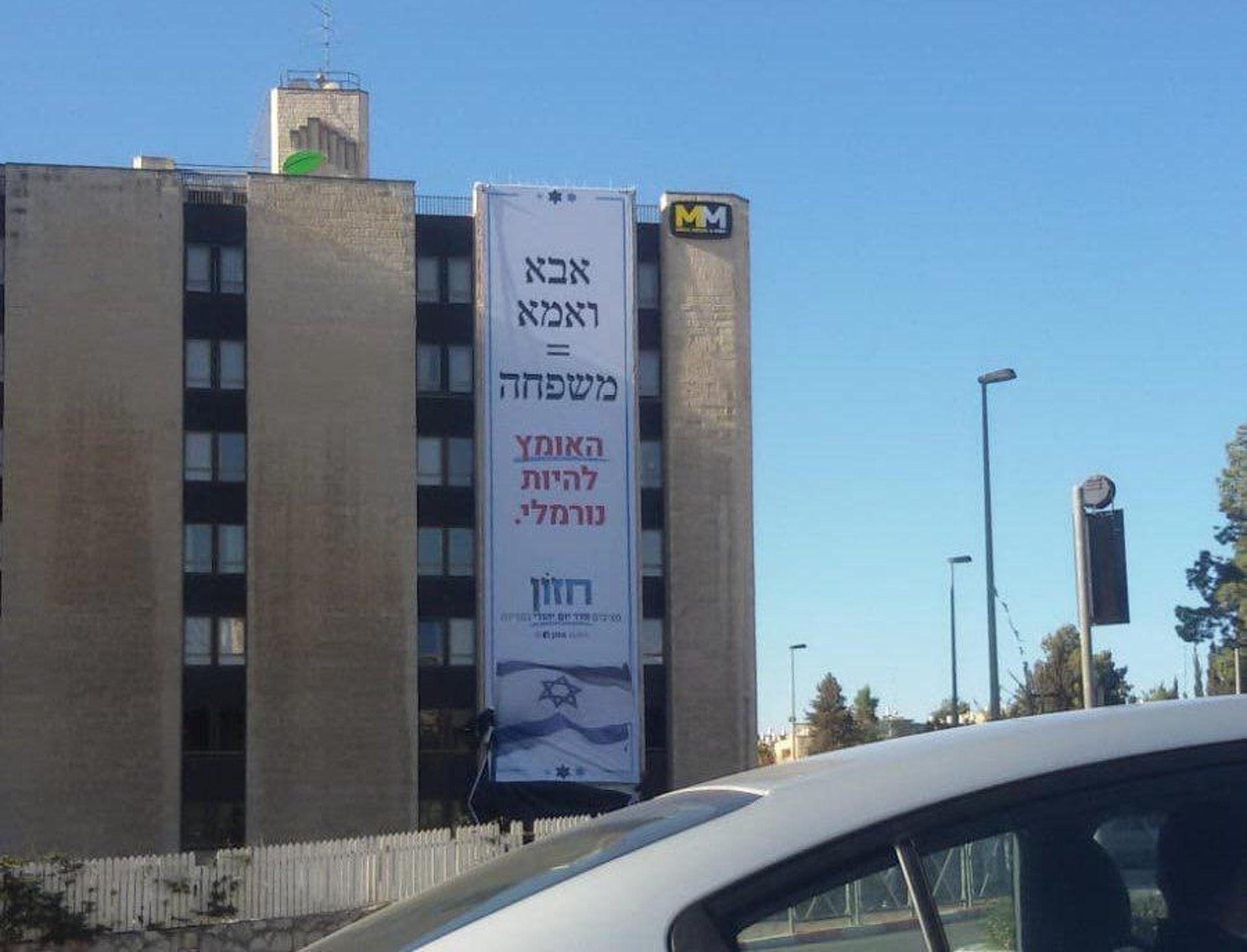 "A banner reading ""Father plus mother equals family"" in Jerusalem"