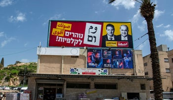 A Hadash-Ta'al campaign billboard in an Arab neighborhood, April 8, 2019.