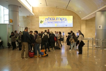 Ben-Gurion International Airport border and passport control authority, Feb. 27, 2019.