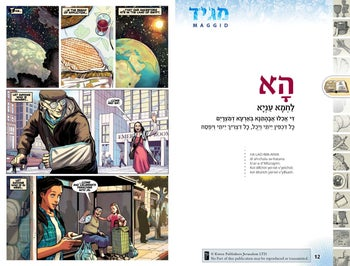 A page from the 'Passover Haggadah Graphic Novel'