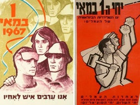 Israeli May Day posters over the years