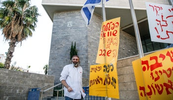 Jewish protesters outside the court in Lod where the case is being tried, April 15, 2019.