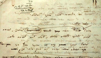 A draft of Israel's Declaration of Independence written by Mordechai Beham in 1948.