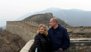 Israel takes sides in U.S.-China trade war. Pictured: Netanyahu and wife Sara at the Great Wall of China, 2017