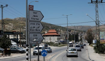 Signs near the entrance to Yizhar, May 12, 2019.