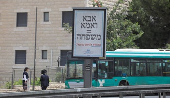 "A sign by the conservative group Hazon in Jerusalem, reading ""Father and mother = family. The courage to be normal."" June 5, 2019."