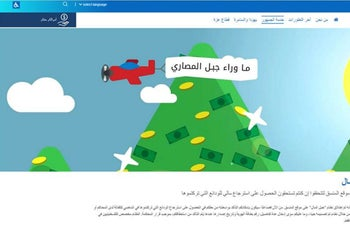 """Screenshot of """"Money Mountain"""" page from the website of Israel's Coordinator of Government Activities in the Territories."""