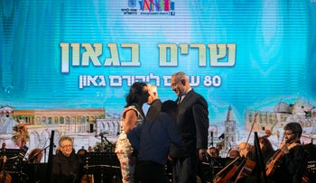 Netanyahu at the event, the dome-less mosque is depicted on the left, June 13, 2019.