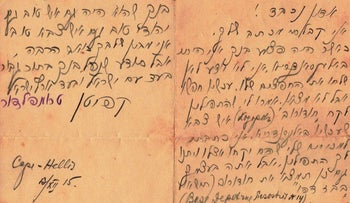 Letter from Trumpeldor scheduled to be sold at auction in Jerusalem.