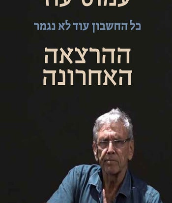 The cover of 'The Reckoning is Not Over Yet – The Last Lecture,' by Amos Oz, Keter (Hebrew)