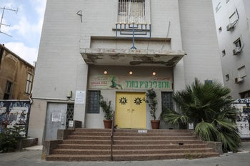 The Ezrat Achim congregation in the Yemenite Quarter rents its synagogue out to the avant-garde Clipa Theater.