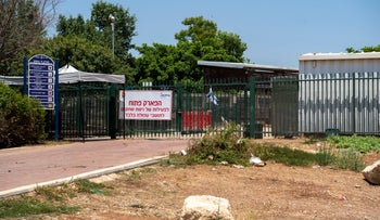 A sign at the entrance to Afula's municipal park, reading 'The park is open to Afula residents only,' July 11, 2019.