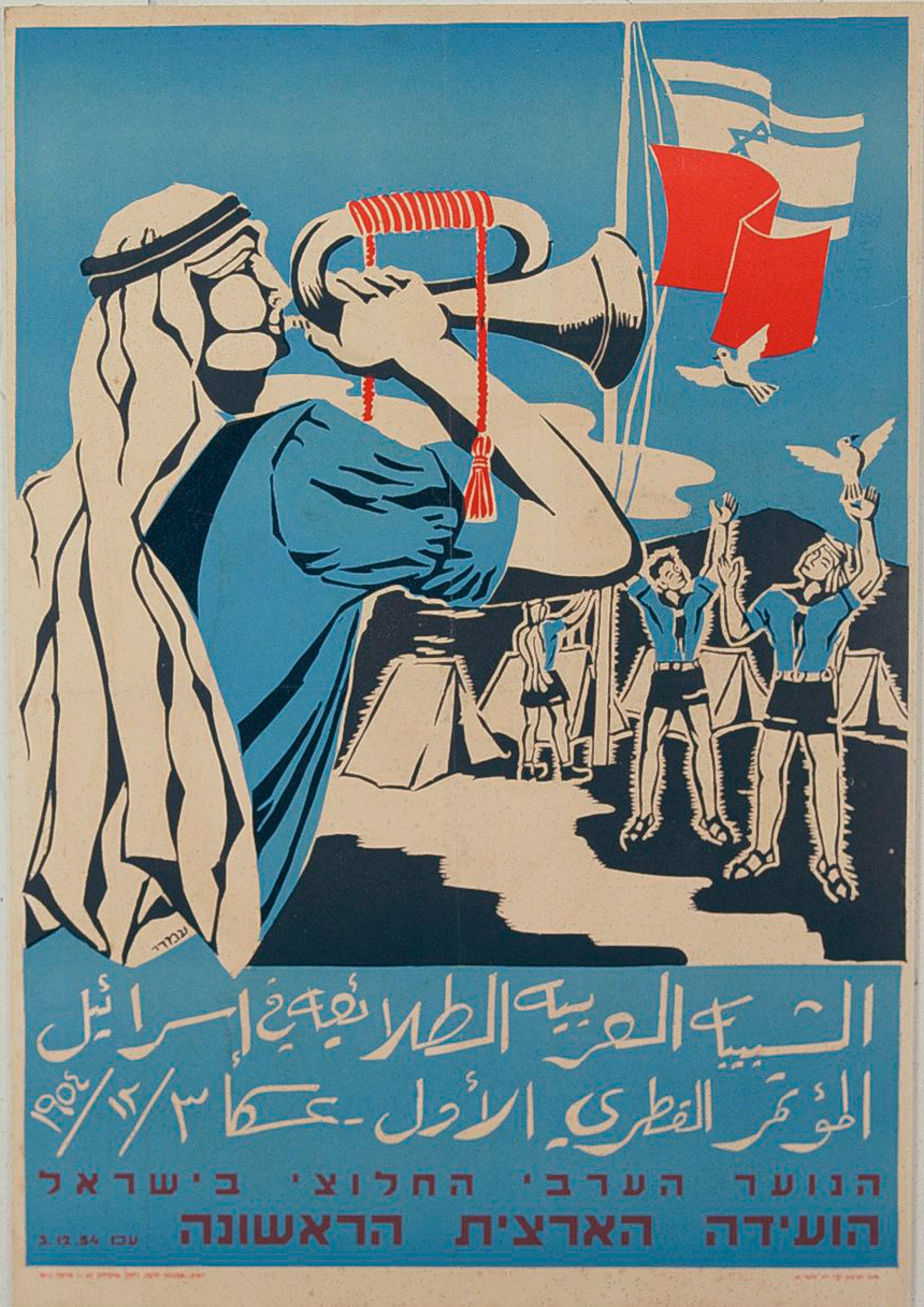 A poster on which the Arab pioneer brandishes two flags: the red flag of socialism but also the blue-and-white banner of Israel.