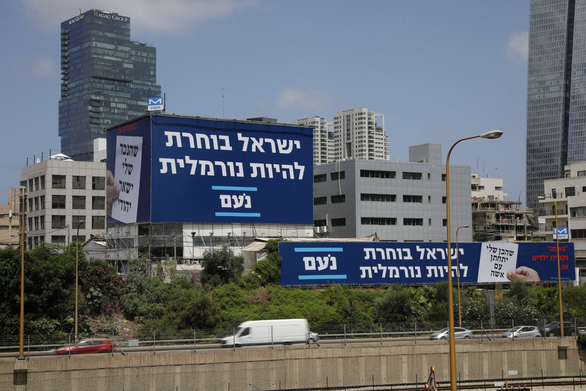 A Noam campaign billboard reading 'Israel chooses to be normal,' July 2019.