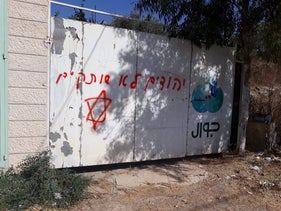 'Jews don't stay silent' spray painted on a building in Yatma, August 13, 2019.