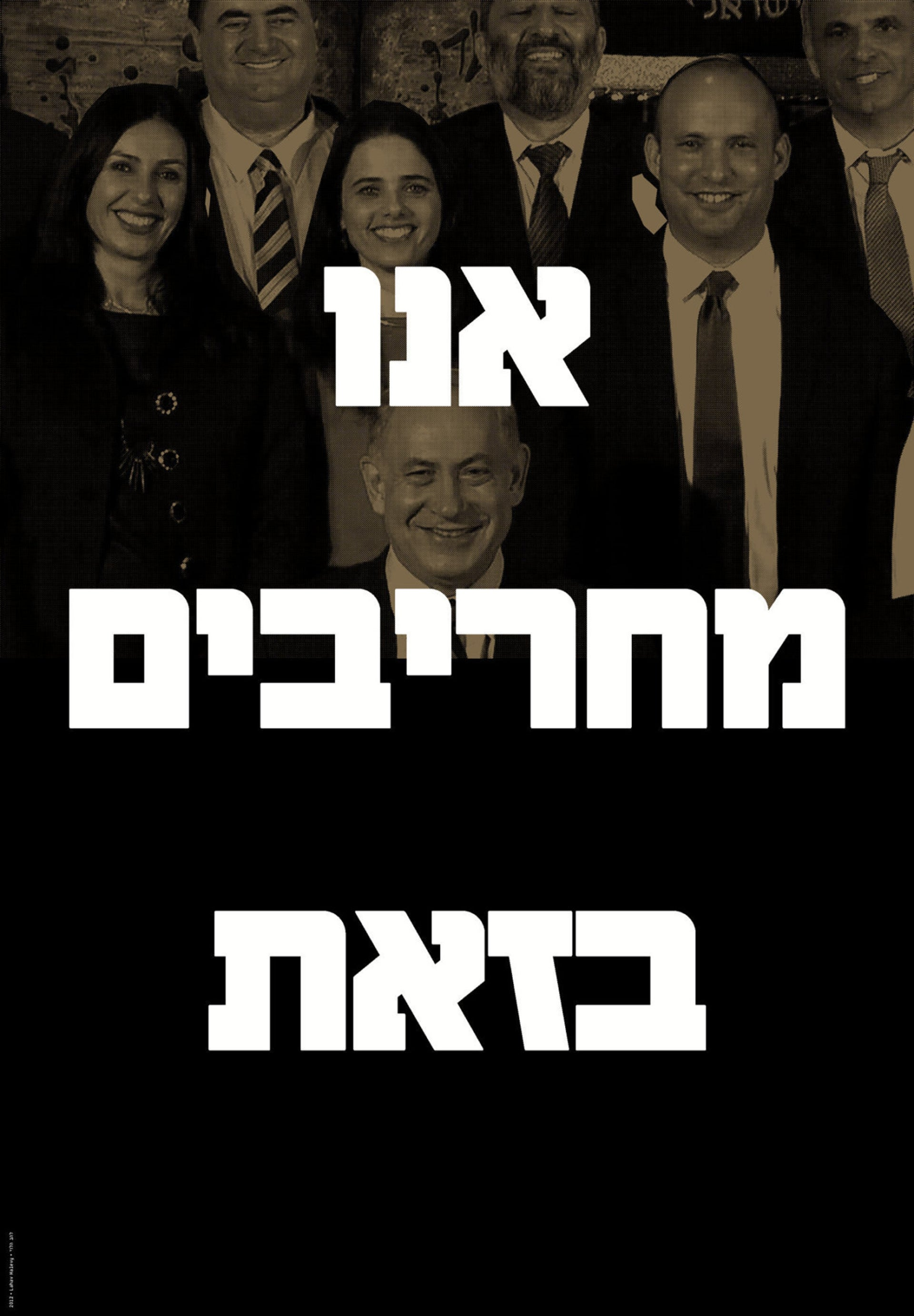 A poster by Halevy. 'We hereby destroy' is written over a photo of Israel's government. A play on 'We hereby declare (the establishment of a Jewish state)' from Israel's declaration of independence.