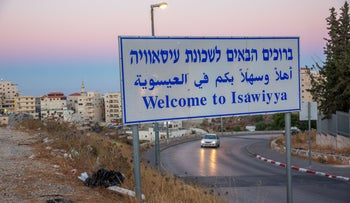 The entrance to the Palestinian neighborhood of Isawiyah, July 2019.
