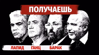 A Likud campaign ad posted by Benjamin Netanyahu which brands Avigdor Lieberman, Ehud Barak, Benny Gantz and Yair Lapid as left-wingers.