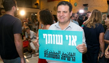 Joint List Chairman Ayman Odeh at the launch of the party's election campaign in Tel Aviv, August 20, 2019.