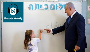 Prime Minister Benjamin Netanyahu visiting a West Bank school on the first day of the school year.
