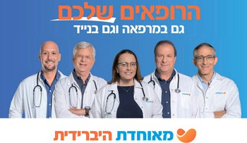 "Meuhedet HMO's ad for its new telemedicine service: ""Your doctors, at the clinic and on your phone"""