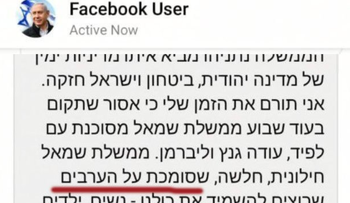 The message sent to users through Netanyahu's Facebook page.