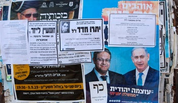 An Otzma Yehudit election ad, right, on a road sign in the West Bank. The ad features the party's leader, Itamar Ben-Gvir with Prime Minister Benjamin Netanyahu.