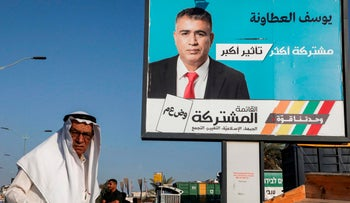 A Bedouin man next to an electoral billboard in the town of Rahat near the southern Israeli city of Beersheba, on September 10, 2019.