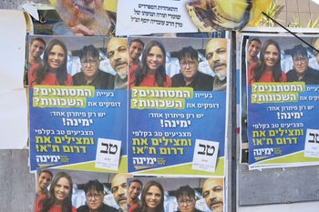 An election campaign ad for the Yamina party, August 2019.