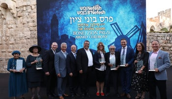The Sylvan Adams Nefesh B'Nefesh Bonei Zion Prize, awarded to inspirational English-speaking olim who have significantly contributed to the State of Israel, September 23, 2019.