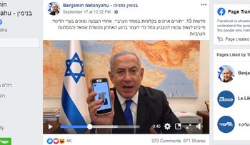 A Netanyahu 'emergency appeal' on Facebook on election day, Sept 17 2019: 'Long queues at Arab polling stations…You must go vote Likud to stop a last-minute leftist-Arab government'