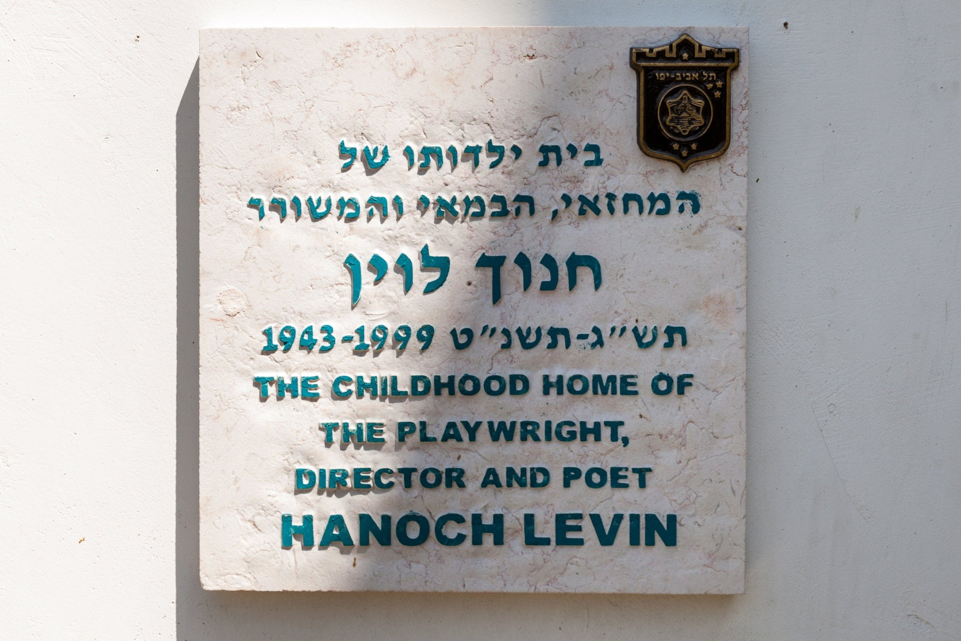 A memorial plaque on the childhood home of Hanoch Levin in Tel Aviv.