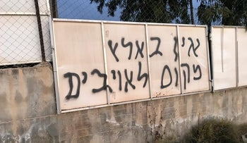 Malicious graffiti reading 'There is no place for enemies in the country,' scrawled in the Palestinian village of Qira in the West Bank.