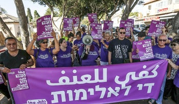 A protest against violence next to the home of Israeli Public Security minister Gilad Erdan, October 2019.