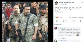 The photo released by the Israeli army's Arabic-language spokesman.