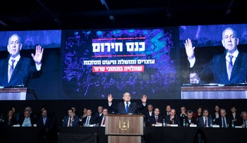 Netanyahu speaks at a Likud meeting. A sign behind him reads 'Emergency meeting: Stopping a minority government that depends on terror supporters', November 17, 2019.