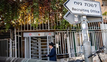 An ultra-Orthodox man standing by the recruitment office of the IDF in Jerusalem, December 2, 2019