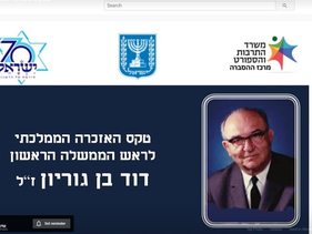The official invite to an annual memorial for late prime minister David Ben-Gurion, mistakenly pictures his successor.