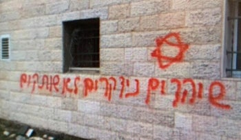 """Graffiti reading """"When Jews are stabbed we will not be silent"""" in Shuafat, December 9, 2019."""